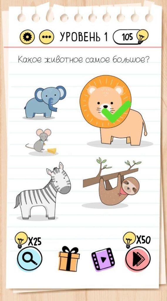 Какое животное самое большое? 1 уровень Brain Test
