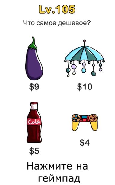 Что самое дешевое. 105 уровень