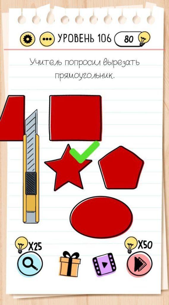Учитель попросил вырезать прямоугольник. 106 уровень Brain Test
