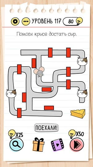 Помоги крысе достать сыр. 117 уровень Brain Test