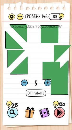 Сколько здесь треугольников? 146 уровень Brain Test