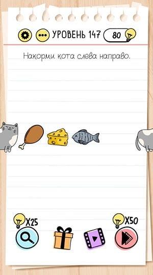 Накорми кота слева направо. 147 уровень Brain Test