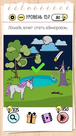 Лошадь хочет стать единорогом. 157 уровень Brain Test