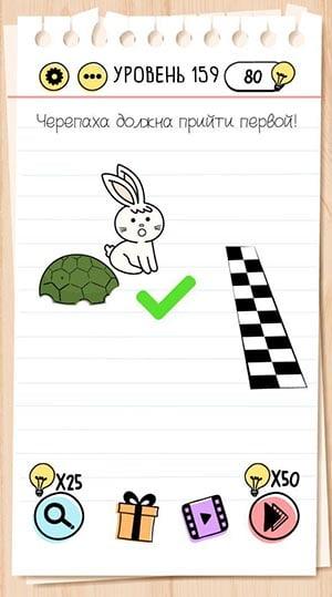 Черепаха должна прийти первой! 159 уровень Brain Test