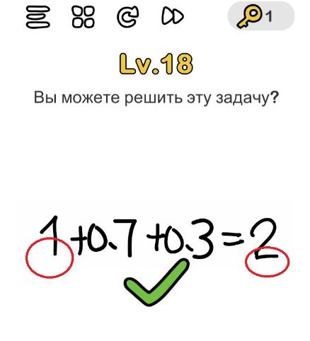 Вы можете решить эту задачу. 18 уровень
