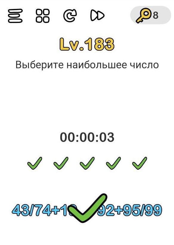 Выберите наибольшее число. 183 уровень