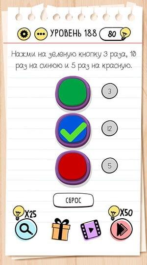 Нажми на зеленую кнопку 3 раза, 10 раз на синюю и 5 раз на красную. 188 уровень Brain Test