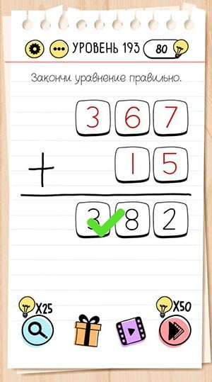 Закончи уравнение правильно. 193 уровень Brain Test