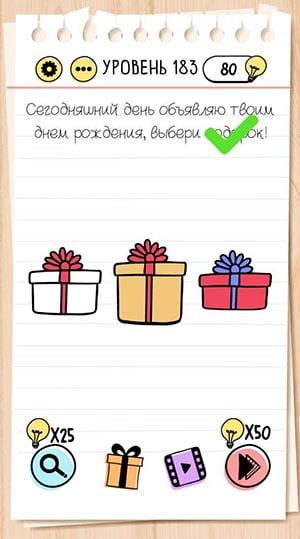 Сегодняшний день объявляю твоим днем рождения, выбери подарок. 183 уровень Brain Test