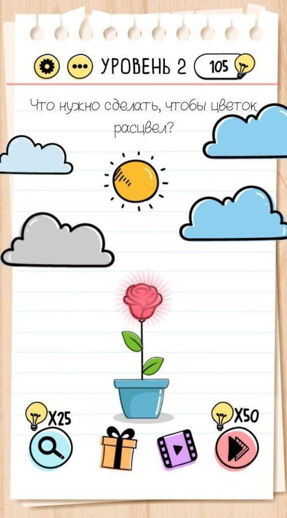 Что нужно сделать, чтобы цветок расцвел? 2 уровень Brain Test
