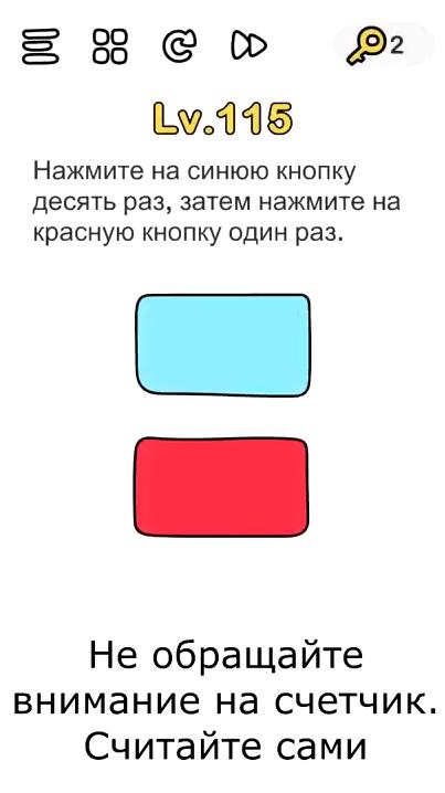 Нажмите на синюю кнопку десять раз, затем нажмите на красную один раз. 115 уровень