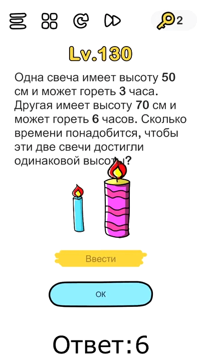 Одна свеча имеет высоту 50 см и может гореть 3 часа. 130 уровень