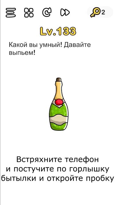 Какой вы умный! Давайте выпьем. 133 уровень