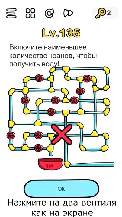 Включите наименьшее количество кранов, чтобы получить воду. 135 уровень