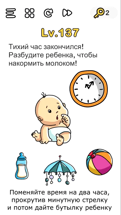 Тихий час закончился! Разбудите ребенка, чтобы накормить молоком. 137 уровень