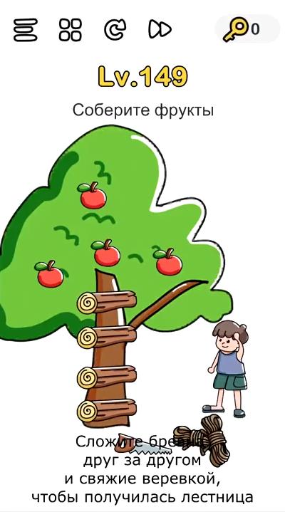 Соберите фрукты. 149 уровень