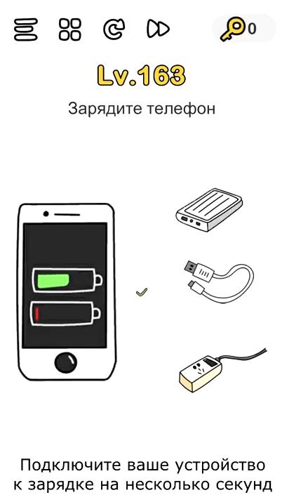 Зарядите телефон. 163 уровень