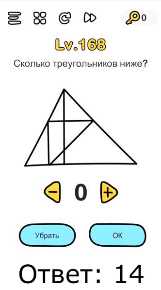 Сколько треугольников ниже. 168 уровень