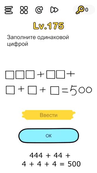 Заполните одинаковой цифрой. 175 уровень