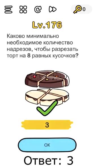 Каково минимальное количество надрезов, чтобы разделить торт на 8 равных кусочков. 176 уровень