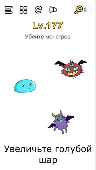 Убейте монстров. 177 уровень