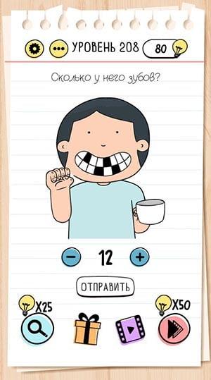 Сколько у него зубов? 208 уровень Brain Test