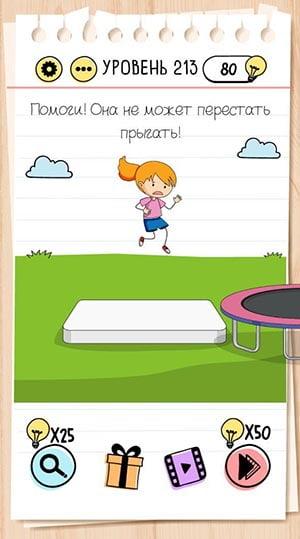 Помоги! Она не может перестать прыгать! 213 уровень Brain Test