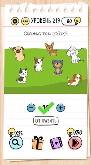 Сколько там собак? 219 уровень Brain Test