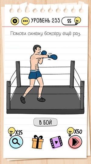 Помоги синему боксеру ещё раз. 233 уровень Brain Test