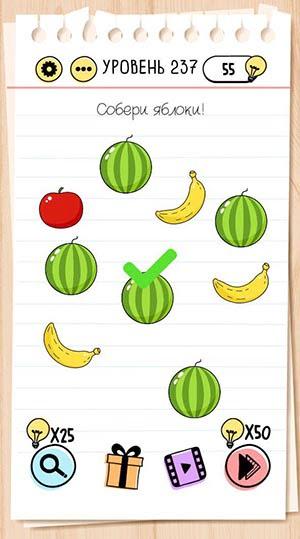 Собери яблоки! 237 уровень Brain Test