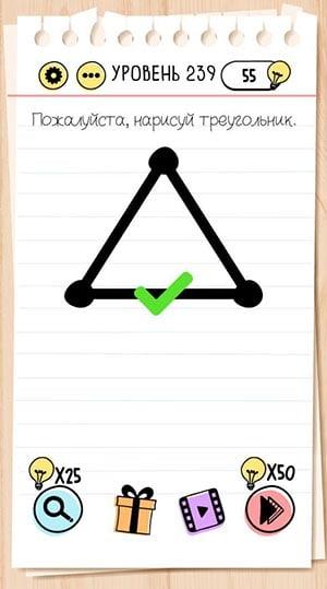 Пожалуйста, нарисуй треугольник. 239 уровень Brain Test