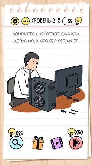 Компьютер работает слишком медленно, и это его огорчает. 245 уровень Brain Test