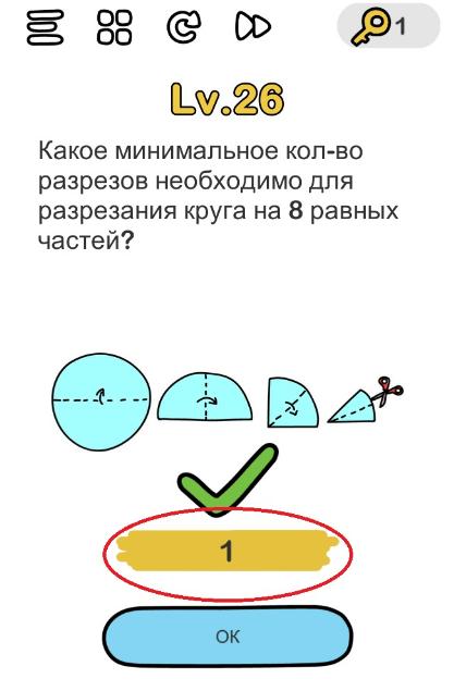 Какое минимальное кол-во разрезов необходимо для разрезания круга на 8 равных частей. 26 уровень
