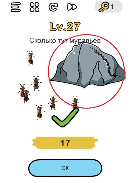 Сколько тут муравьев? 27 уровень.