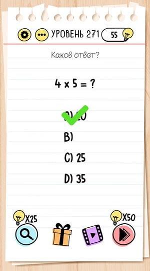 Каков ответ? 4х5=? 271 уровень Brain Test