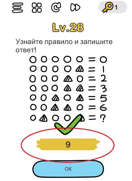 Узнайте правило и запишите ответ. 28 уровень.