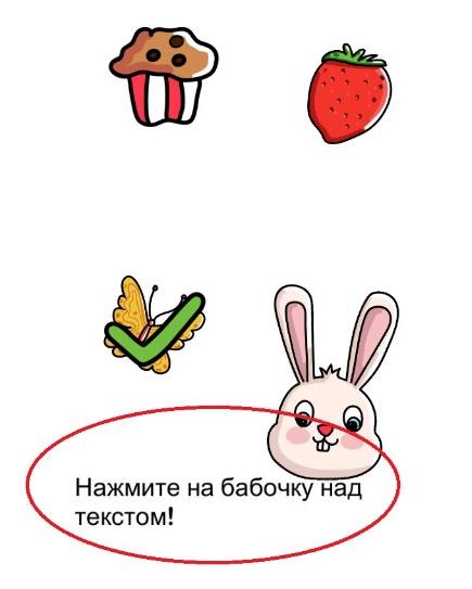Нажмите на бабочку над текстом. 29 уровень
