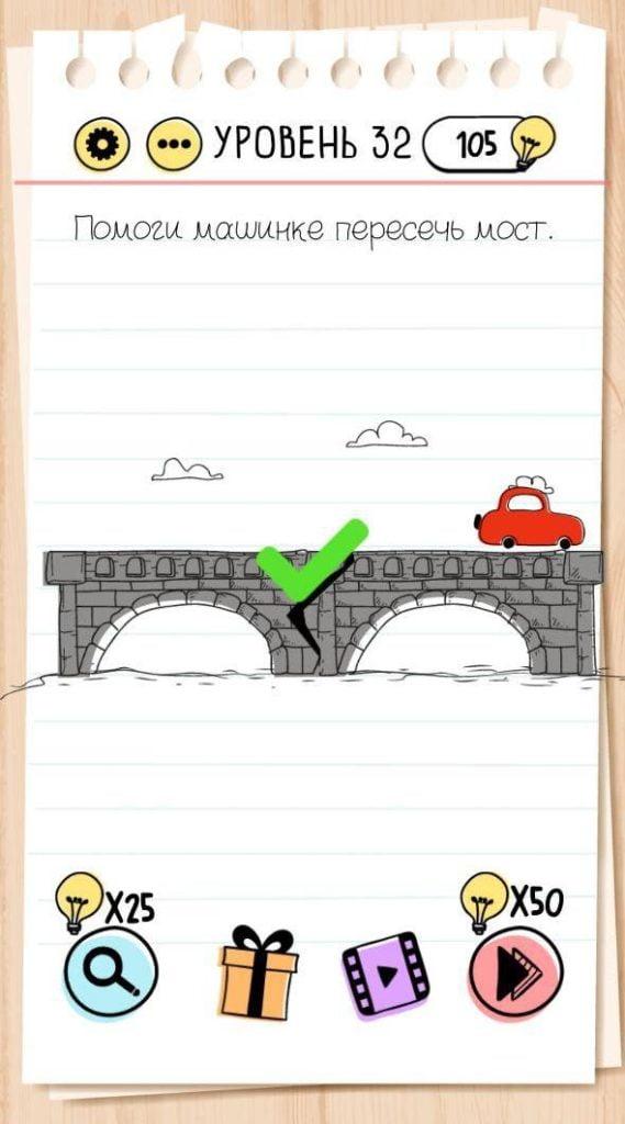 Помоги машине пересечь мост. 32 уровень Brain Test