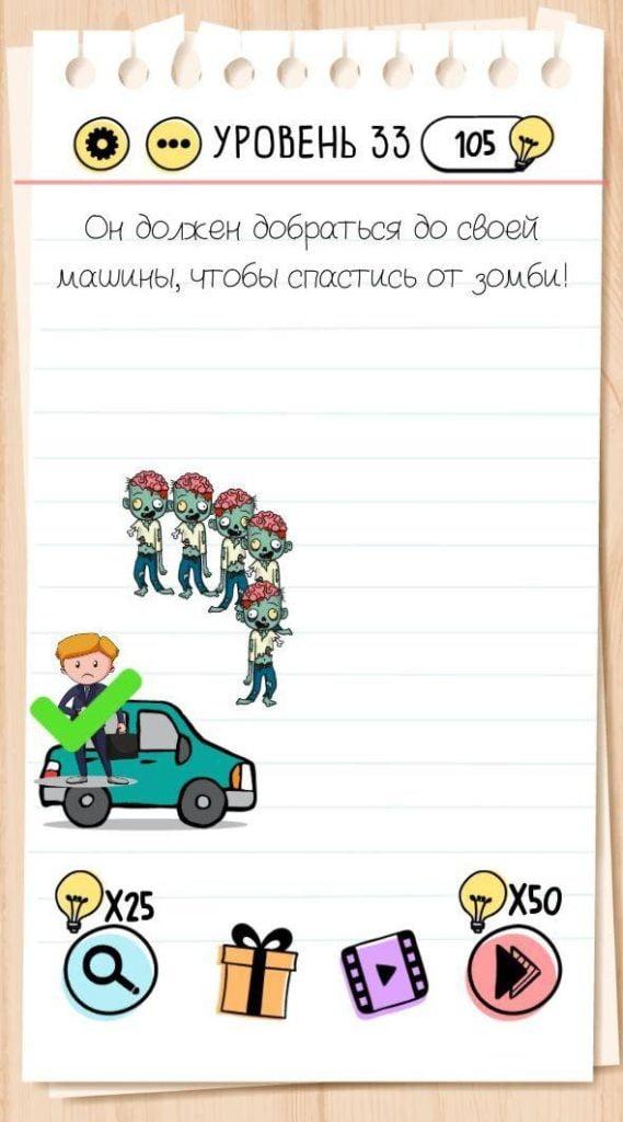 Он должен добраться до своей машины, чтобы спастись от зомби! 33 уровень Brain Test