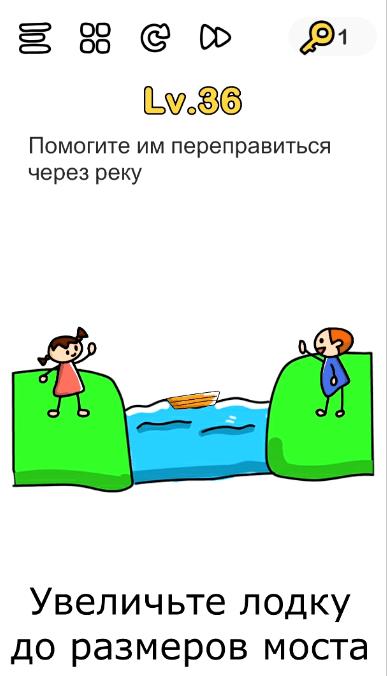 Помогите им переправиться через реку. 36 уровень