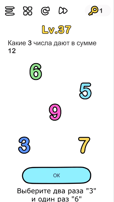 Какие 3 числа дают в сумме 12. 37 уровень