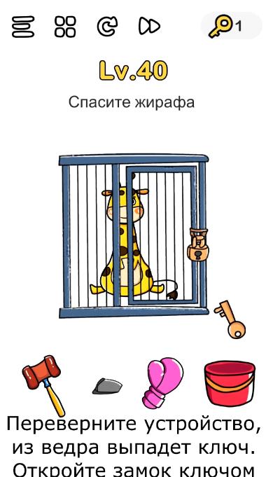 Спасите жирафа. 40 уровень
