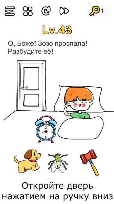О, Боже! Зозо проспала! Разбуди её! 43 уровень
