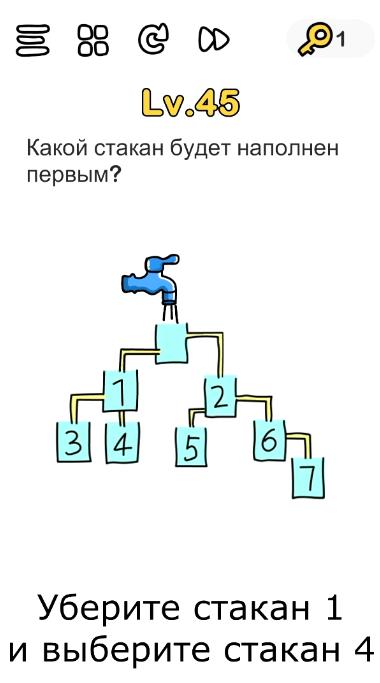 Какой стакан будет наполнен первым? 45 уровень