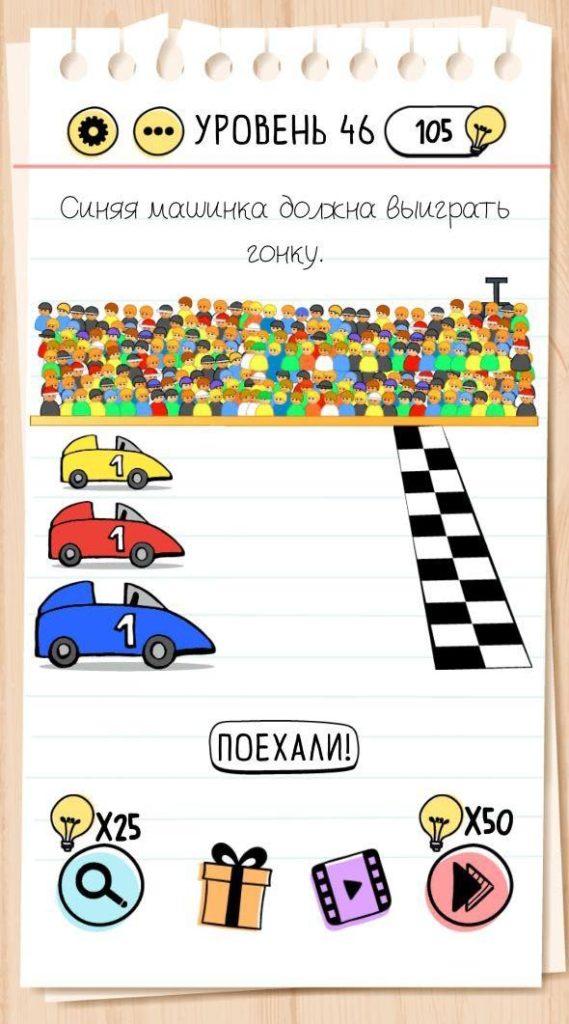 Синяя машина должна выиграть гонку. 46 уровень Brain Test