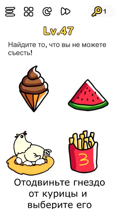 Найдите то, что вы не можете съесть! 47 уровень