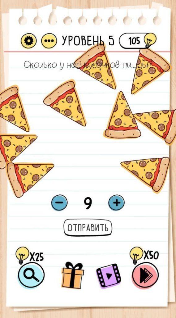 Сколько у нас кусочков пиццы? 5 уровень Brain Test