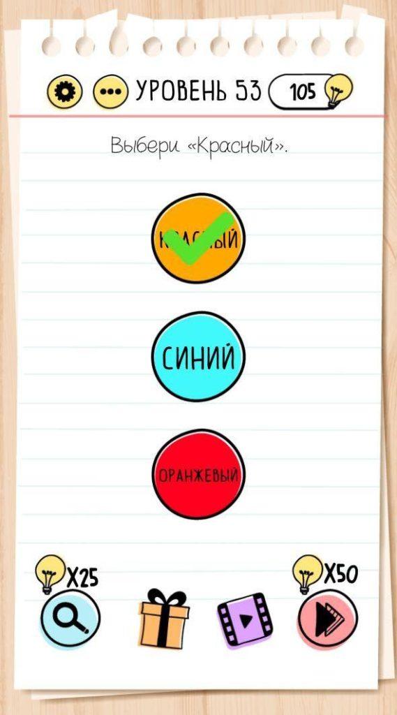 Выбери красный цвет! 53 уровень Brain Test