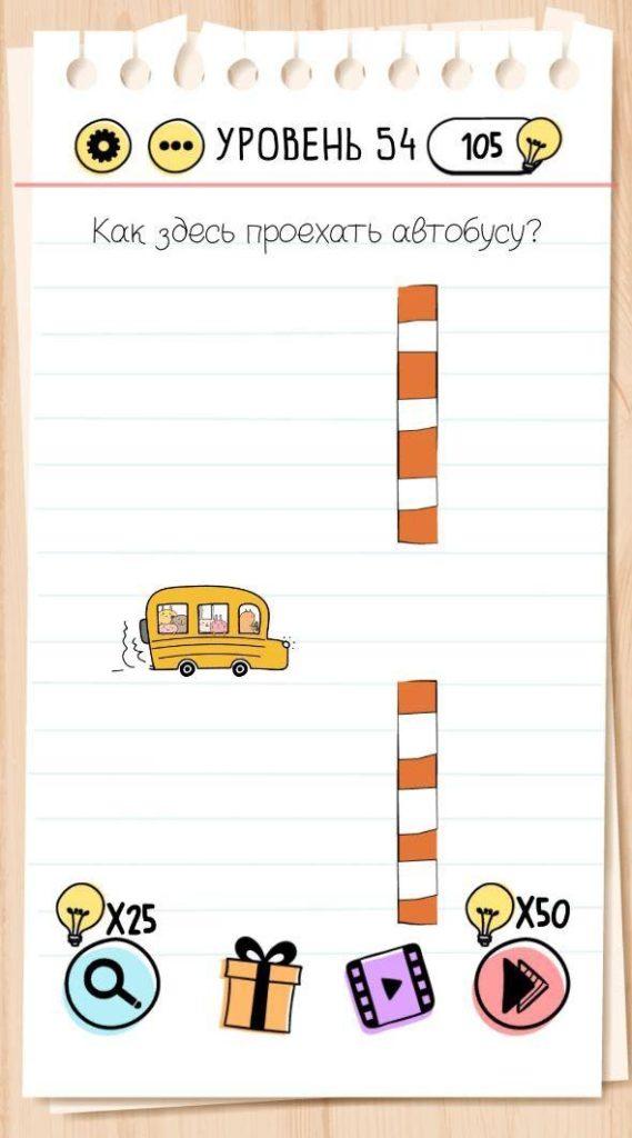 Как здесь проехать автобусу? 54 уровень Brain Test