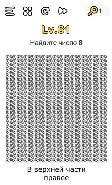 Найдите число 8. 61 уровень